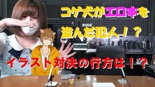 第10回 コゲ犬放送局 ゲスト あやぽんず* チャンネル登録よろしくお願...