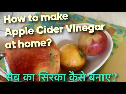 सेब का सिरका कैसे बनाए- how to make Apple Cider Vinegar