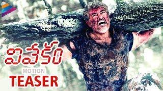 Ajith's VIVEKAM Teaser | #Vivekam Telugu Movie Motion Teaser | Kajal Aggarwal | Akshara | Fan Made