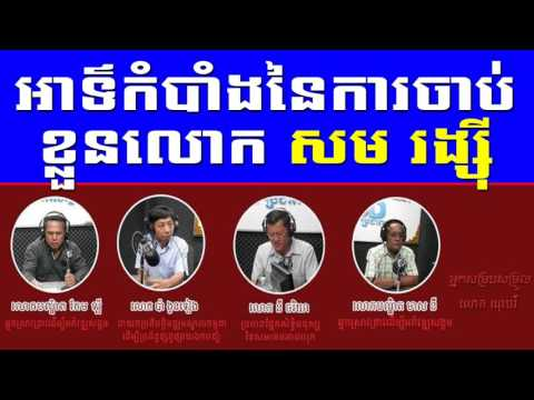 What is Secret Thing Behind Ordering To Arrest Mr Sam Rainsy | Cambodia News Today