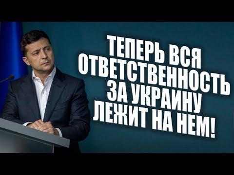 Такая РЕЧЬ от Зеленского и это после Выборов - будущее Украины В ЕГО РУКАХ!