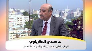 د. مهدي العقرباوي -  الرقابة  الطبية على ذبح المواشي تحت المجهر