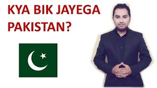 Pakistan Currency Economy Crisis | What is inflation? | 2018 | पाकिस्तान बिक जाएगा?