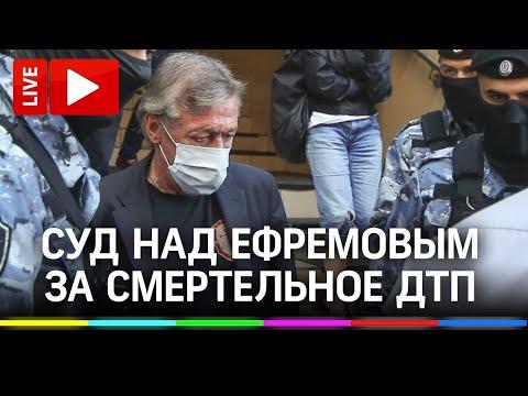 Дело Ефремова: суд и новые подробности о пьяном ДТП. Прямая трансляция от Пресненского суда