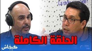 عمر الشرقاوي في قفص الاتهام.. الحلقة الكاملة