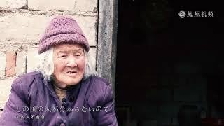 """水崎秀子--一個沒有國籍的女人,苦命的日本女人水崎秀子。 這位滿口陝南話,卻已經說不清日語的老人,中國名字叫""""王玉蘭"""",日本名字叫""""水崎秀子""""。1929 年, ..."""