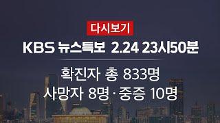 [KBS 뉴스특보 다시보기] '코로나19' 확진 833명·사망 8명 (23:50~ )
