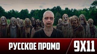 Ходячие Мертвецы 9 сезон 11 серия | Русское Промо