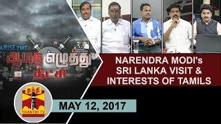 Aayutha Ezhuthu Neetchi 12-05-2017 – Thanthi TV Show-Narendra Modi's Sri Lanka Visit and Interests of Tamils