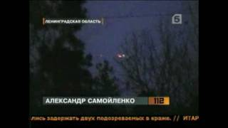 UFO over Russia 2008 (Kamennogorsk, Leningrad oblast)