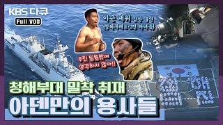 ★UDT/SEAL 다큐 4탄!★ 아덴만의 용사들 - 청해부대 밀착 취재기!