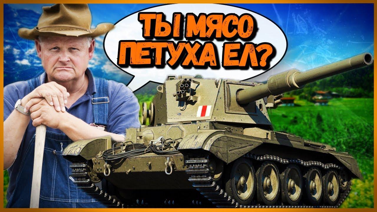 ВОПРОС КОТОРЫЙ ПОСТАВИЛ БИЛЛИ В ТУПИК - Приколы в World of Tanks MyTub.uz