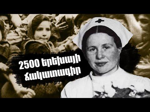 Այս կինը 2500 երեխաների ողջ վիճակում դրել է փոքր դագաղների մեջ