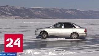 Смотреть видео Почти два десятка водителей задержали в Иркутске за незаконный выезд на лед - Россия 24 онлайн