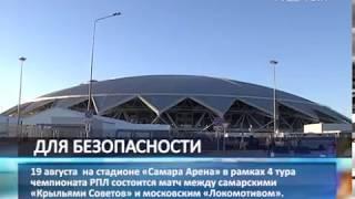 """19 августа у стадиона """"Самара Арена"""" ограничат движение транспорта"""