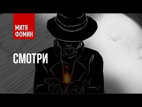 Митя Фомин - СМОТРИ