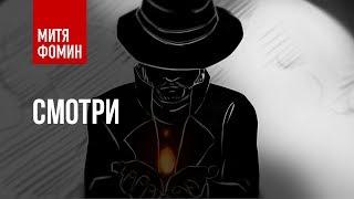 Митя Фомин - СМОТРИ [ПРЕМЬЕРА!]