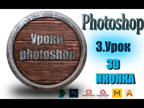 Урок Photoshop #3 Создание 3d иконки