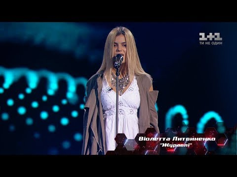 Виолетта Литвиненко – 'Журавлі' – выбор вслепую – Голос страны 8 сезон