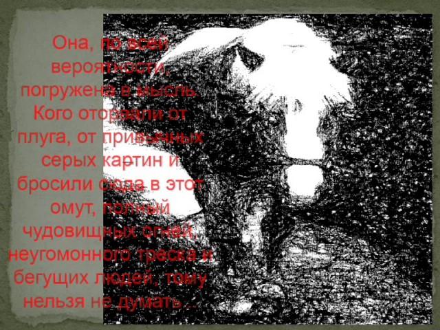 Изображение предпросмотра прочтения – ОльгаВасиленко представляет буктрейлер кпроизведению «Тоска» А.П.Чехова