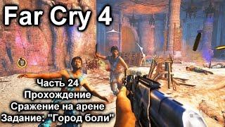 Far Cry 4 Прохождение №24 Сражение на Арене / Нур: Город боли