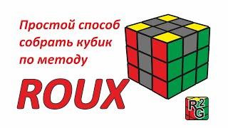 Простой (интуитивный) способ сборки кубика по методу Roux (Ру)