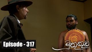 Muthu Kuda | Episode 317 24th April 2018 Thumbnail