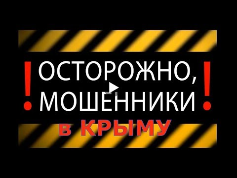???? Как ОБМАНЫВАЮТ в Крыму при устройстве на РАБОТУ ???????? Крым 2018.Алушта сегодня