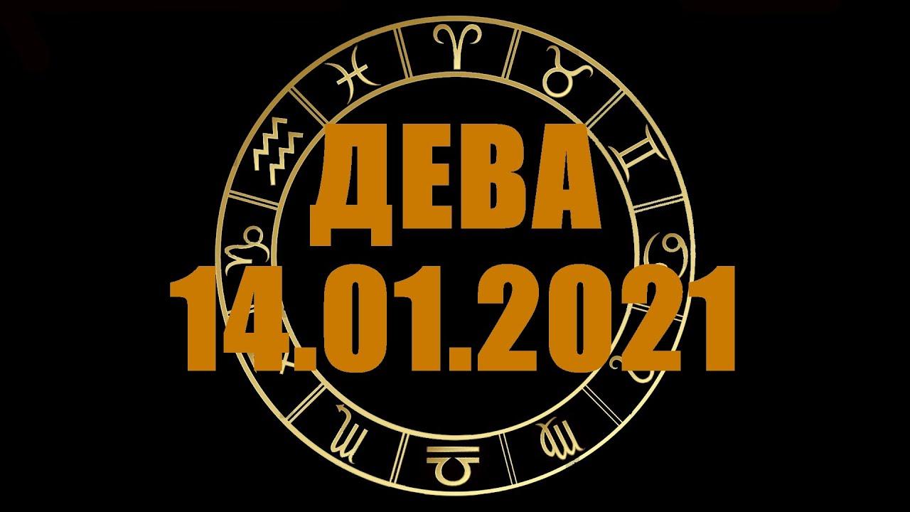 Гороскоп на 14.01.2021 ДЕВА