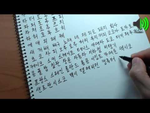 Корейский с нуля. Урок 1. Видеокурс Корейского языка