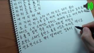 Корейский язык. (мои уроки 3)초급