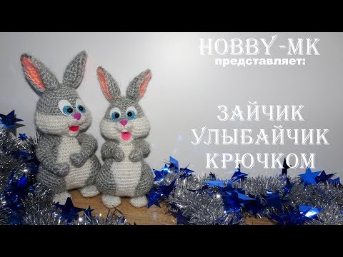 Зайчик Улыбайчик крючком ч3 (авторский МК Светланы Кононенко)