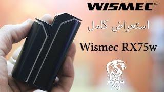 wismec rx75 full review استعراض كامل ويزمك ار اكس ٧٥وات