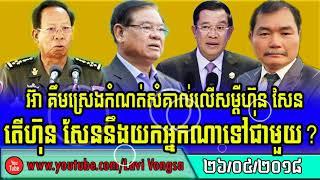 តើហ៊ុន សែននឹងយកអ្នកណាទៅជាមួយ? | Ear Kimsreng Talk show About Hun Sen | Hun Sen Vs Ear Kimsreng news