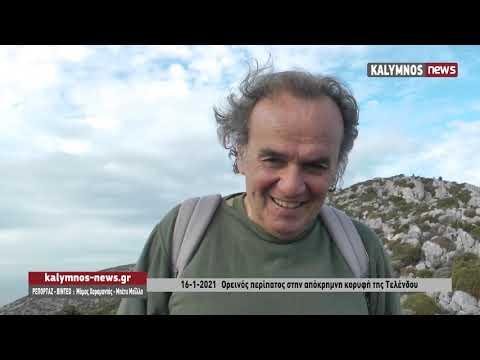 16-1-2021 Ορεινός περίπατος στην απόκρημνη κορυφή της Τελένδου