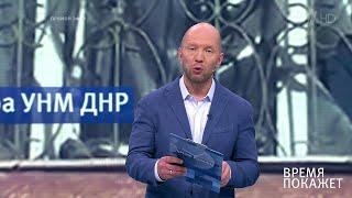 Донбасс: новые способы решения проблем? Время покажет. 09.08.2019