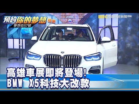 不讓BMW X5專美於前 賓士GLE接著大改款 《夢想街57號 預約你的夢想》精華篇 20181227