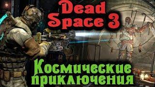 Космические приключения - Dead Space 3 Стрим