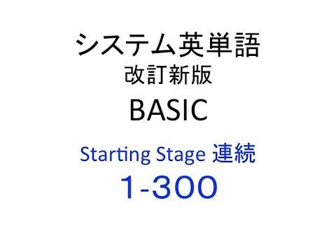 システム英単語 改訂版 BASIC  Starting Stage 連続 1ー300