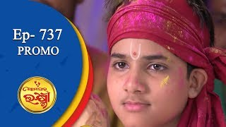 Ama Ghara Laxmi | 17 Sept 18 | Promo | Odia Serial - TarangTV
