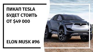 Илон Маск: Новостной Дайджест №96 (29.05.19-05.06.19)