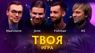 «Твоя Игра» с JotM, Fishman и NS. Ведущий: Maelstorm @ By RuHub TI9 Qualifiers #2
