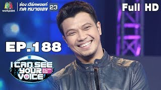 I Can See Your Voice -TH | EP.188 | หนุ่ม กะลา | 25 ก.ย. 62 Full HD