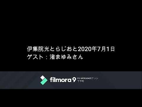 伊集院光とらじおと 2020年7月1日(水)ゲスト:渚まゆみさん