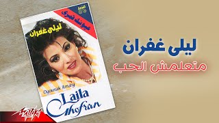 Laila Ghofran - Mataalemsh El Hob   ليلى غفران - متعلمش الحب