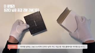 프라다 남자 지갑 2MC101 리뷰