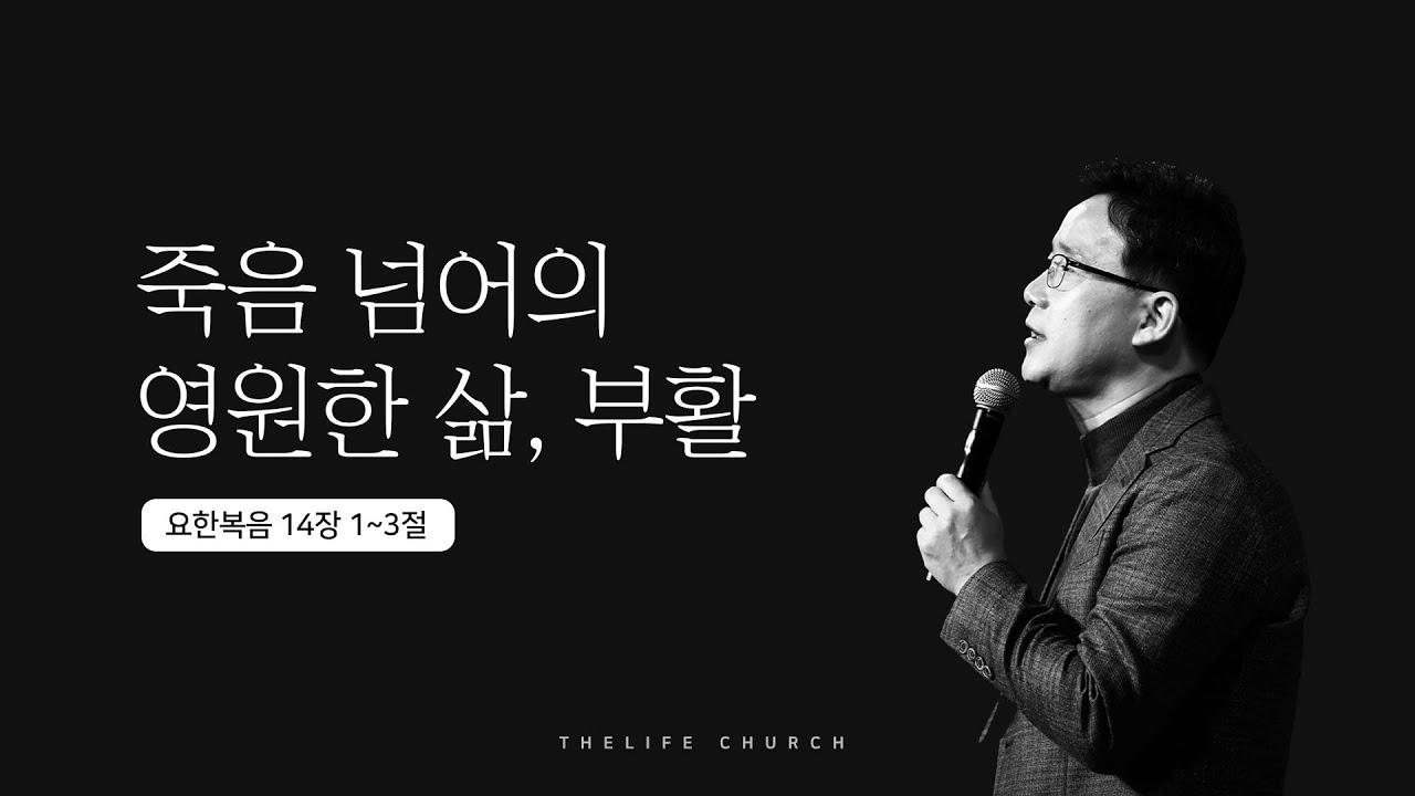 [2021.04.04] The life 지구촌교회 부활주일 3부 예배