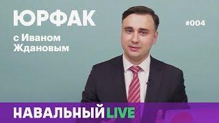 Юрфак #004. Что хочет Соцгоспроект, кто притащил сцену на Сахарова и что делают «эшники» на митингах