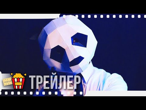 ЭКСПЕРИМЕНТ «ЗА СТЕКЛОМ» — Русский трейлер | 2019 | Новые трейлеры