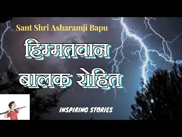हिम्मतवान बालक रोहित  - संत श्री आशारामजी बापू  Inspiring Stories by Sant Asharamji Bapu.